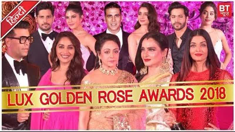 Lux Golden Rose Awards Main Event (2018) 1080p