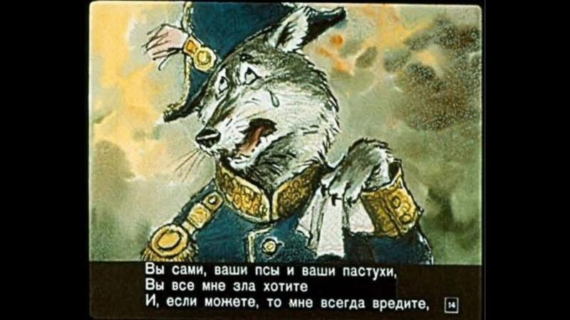 Крылов И.А. Волк и Ягненок