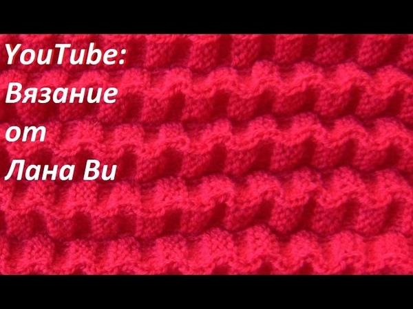 Вязание спицами 3D😊 Вяжем ОЧЕНЬ простой и шикарный узор спицами Вязание спицами красивые узоры