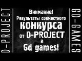 Внимание! Результаты совместного конкурса от D-PROJECT и Gd games!