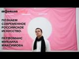 Что такое современное российское искусство? 🤔