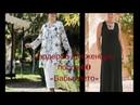 Гардероб полной женщины после 60 Коллекция Бабье лето Много стильных элегантных образов