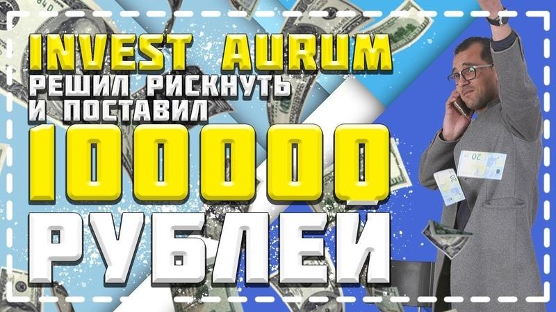 ДУРЕНЬ ДУМКОЙ БОГАТЕЕТ! НОВЫЙ ДЕП 100 000р invest aurum