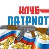 """๑۩۩๑Подростковый клуб """"ПАТРИОТ"""" г. Ижевск๑۩۩๑"""