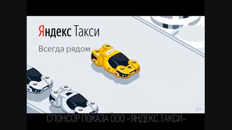 Яндекс.Такси — Вспомнить всё