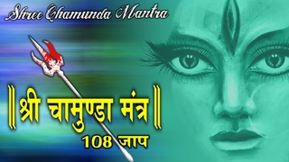 Best Navratra Mantra || Chamunda Mantra || 108 Times || Most Powerful & Beneficial