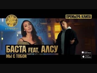 Премьера клипа! Баста feat. Алсу - Мы с тобой (04.12.2018) ft.и