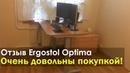 Видео отзыв о регулируемом столе Ergostol Optima