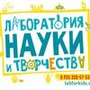 Детский центр Лаборатория науки - Сергиев Посад