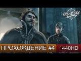 Thief прохождение на русском - Прах к праху - часть 4 [1440p]