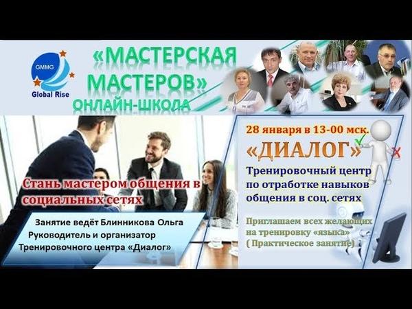 Видеоканал Геннадия Половинкина о тренировочном цетре ДИАЛОГ ММ280119