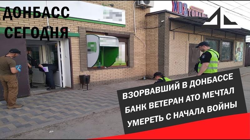 Взорвавший в Донбассе банк ветеран АТО мечтал умереть с начала войны