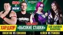 НФР Удар Реслинг турнир Высокие ставки 2019 Часть 1