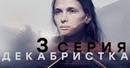 Сериал «Декабристка». 3-я серия