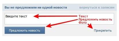 Как сделать предложи новость вконтакте 927