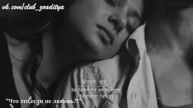 Bepannaah - S01E145 - Что это ,если не любовь