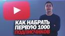 КАК НАБРАТЬ ПЕРВУЮ 1000 ПОДПИСЧИКОВ НА YOUTUBE? Пошаговая инструкция для набора 1000 подписчиков