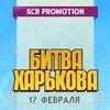 """Битва Харькова 13"" - 17 февраля клуб ""Оплот"""