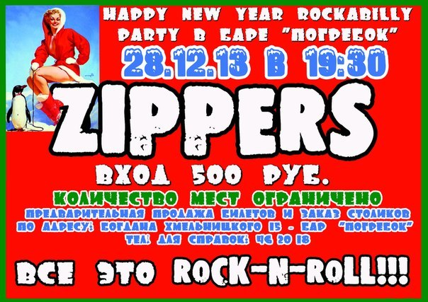 "28.12 ZIPPERS Live in Бар ""Погребок""!"