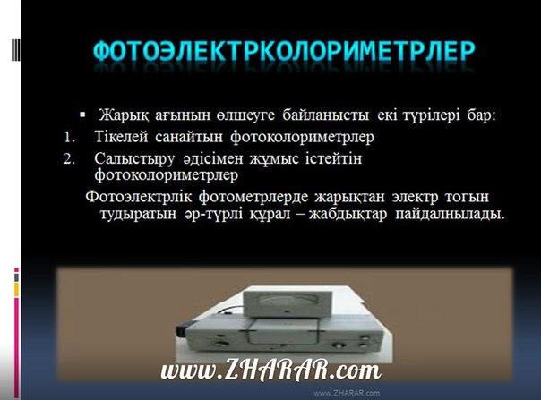 Қазақша презентация (слайд): Фотометрлер, Фотоэлектрокалориметрлер, спектрометрлер, атомды – абсорбциялық  спектометрлер,  рефректометрлер қазақша презентация слайд, Қазақша презентация (слайд): Фотометрлер, Фотоэлектрокалориметрлер, спектрометрлер, атомды – абсорбциялық  спектометрлер,  рефректометрлер казакша презентация слайд, Қазақша презентация (слайд): Фотометрлер, Фотоэлектрокалориметрлер, спектрометрлер, атомды – абсорбциялық  спектометрлер,  рефректометрлер презентация слайд на казахском