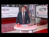 Известия.Главное смотрите на Пятом канале (03.02)