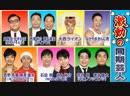 Ame ta-lk (2018-11.22) - Tempestuous Same Class Comedians (激動の同期芸人)