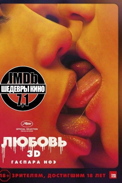 Один из самых скандальных фильмов этого года.