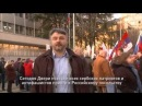 Сербский народный сход у Российского посольства. Крым — это Россия, Косово — это Сербия!