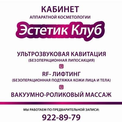 Эстетик Клуб, 7 декабря 1996, Самара, id218329364