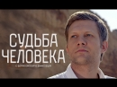 Судьба человека Алексей Ягудин 18 09 2018