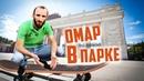 Омар в Парке Горького Омар в большом городе