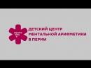 рекламный ролик для детского центра ментальной арифметики smarty kids