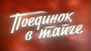 Поединок в тайге (1977). Реж. Владимир Златоустовский, Иван Лукинский, в рол. Василий Куприянов, Николай Смирнов, Клавдия Козленкова , Наталья Андр