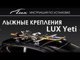 Новое крепление для перевозки лыж Lux Yeti. Установка