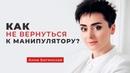 Адреналиновая ломка Как не вернуться к манипулятору опять Анна Богинская