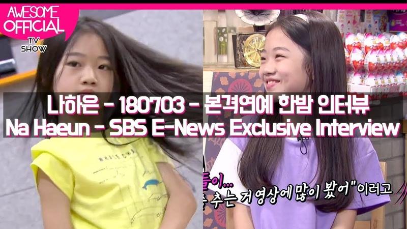 나하은 (Na Haeun) - 180703 본격연예 한밤 72회 인터뷰 (E News Exclusive Interview) [ENG SUB CC]