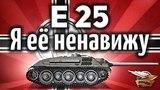 E 25 - Я её ненавижу - От ней нет жизни другим танкам в рандоме #worldoftanks #wot #танки — [http://wot-vod.ru]