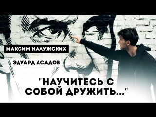 Научитесь с собой дружить... Стихи - Эдуард Асадов. Читает Максим Калужских.