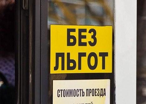 Льготы на проезд в таганрогских маршрутках появятся не позднее апреля следующего года