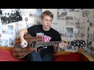 Год Змеи-Секс и рок-н-рол (Cover под гитару)