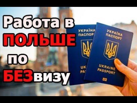 Осторожно Работа по безвизу в Польше Праця по біометричному паспорту
