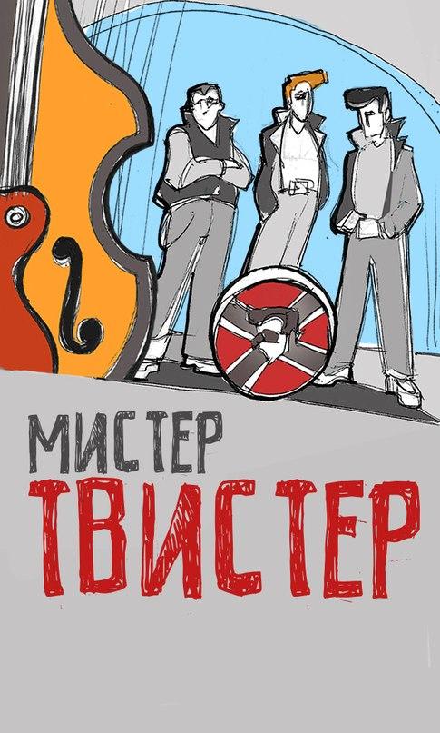 29.11 Концерт «МИСТЕРА ТВИСТЕРА»! Москва.