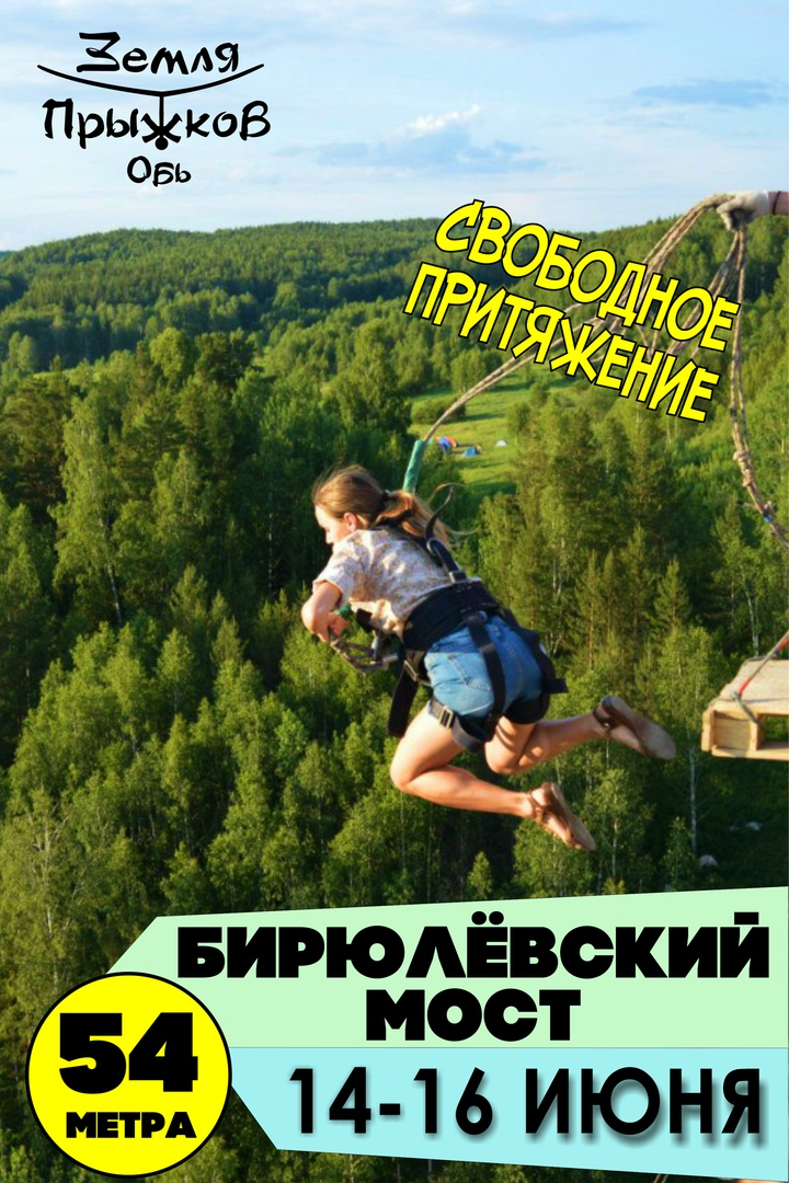 Афиша Новосибирск 15 и 16 ИЮНЯ БИРЮЛЕВСКИЙ МОСТ