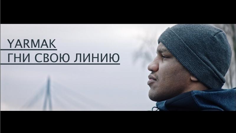 Yarmak Ярмак - Гни свою линию (NEW 2018 НОВЕ) Мотивація Життя Спорт Любов Радіо_UA