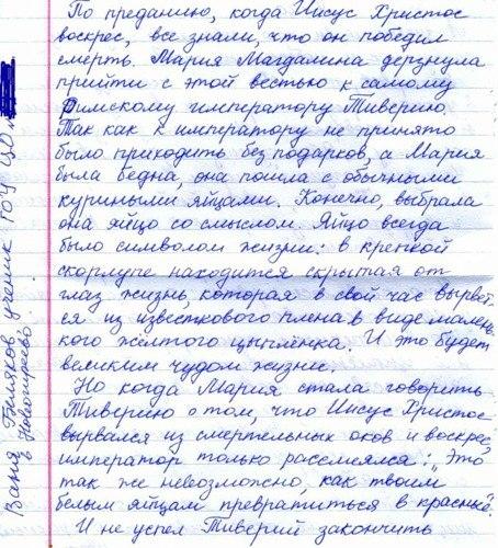 сочинения на тему русские былины