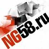Ng58.ru Новости