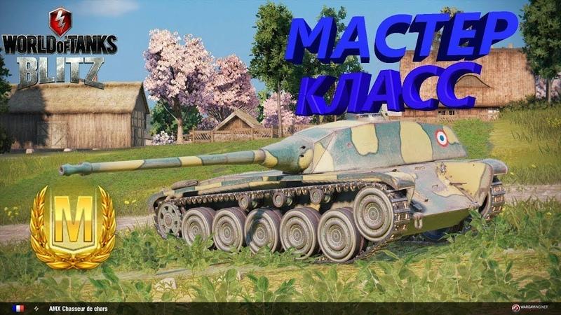 WoTBlitz: AMX CDC МАСТЕР