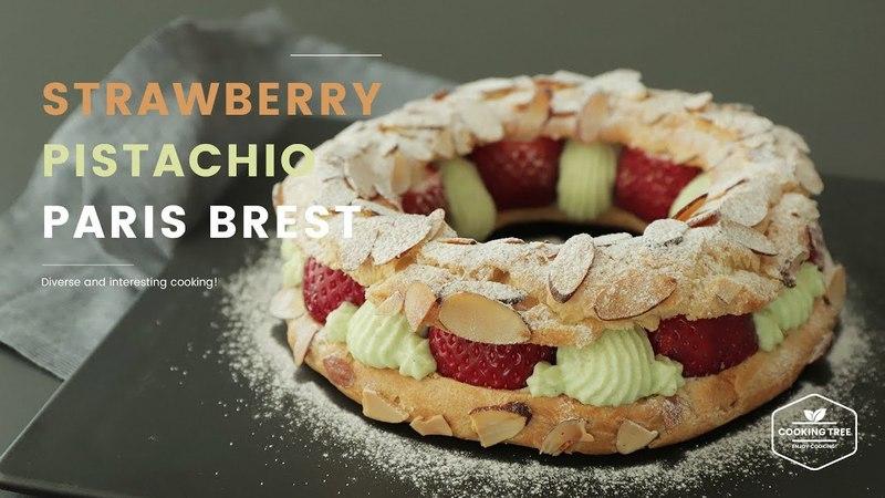 딸기 피스타치오 파리 브레스트 만들기 Strawberry pistachio Paris brest Recipe - Cooking tree 쿠킹트리*Cooking ASMR
