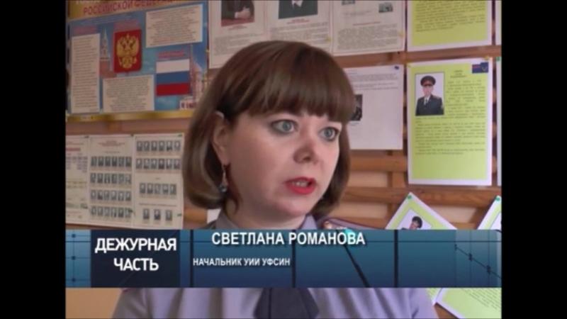 Сюжет Дежурная часть от 21.05.2018, по ст.264.1, интервью начальника УИИ УФСИН