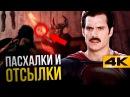 Последний фильм Бэтмена Подробный разбор Лиги Справедливости